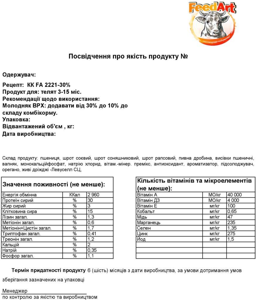 БМВД КК FA 2221