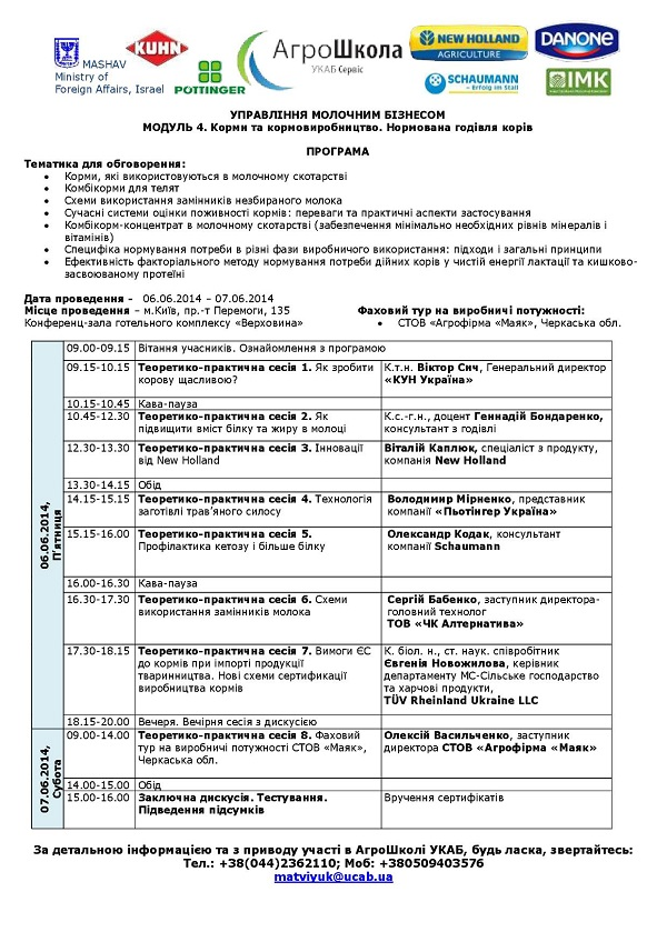 Семінар Агрошколи УКАБ 06-07.06.2014