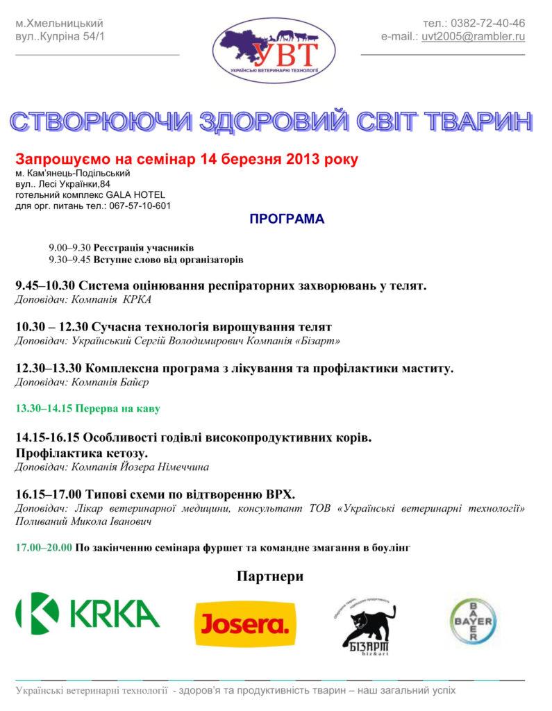 """Seminar """"UVT"""" LTD"""