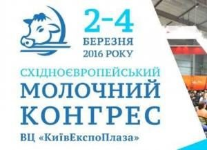 Eastern Europe Dairy Congress 2016