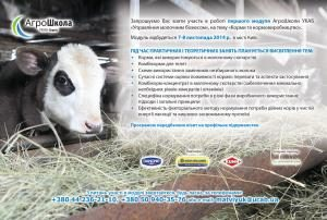 "The first module of the project AgriSchool ""Managing dairy business"""