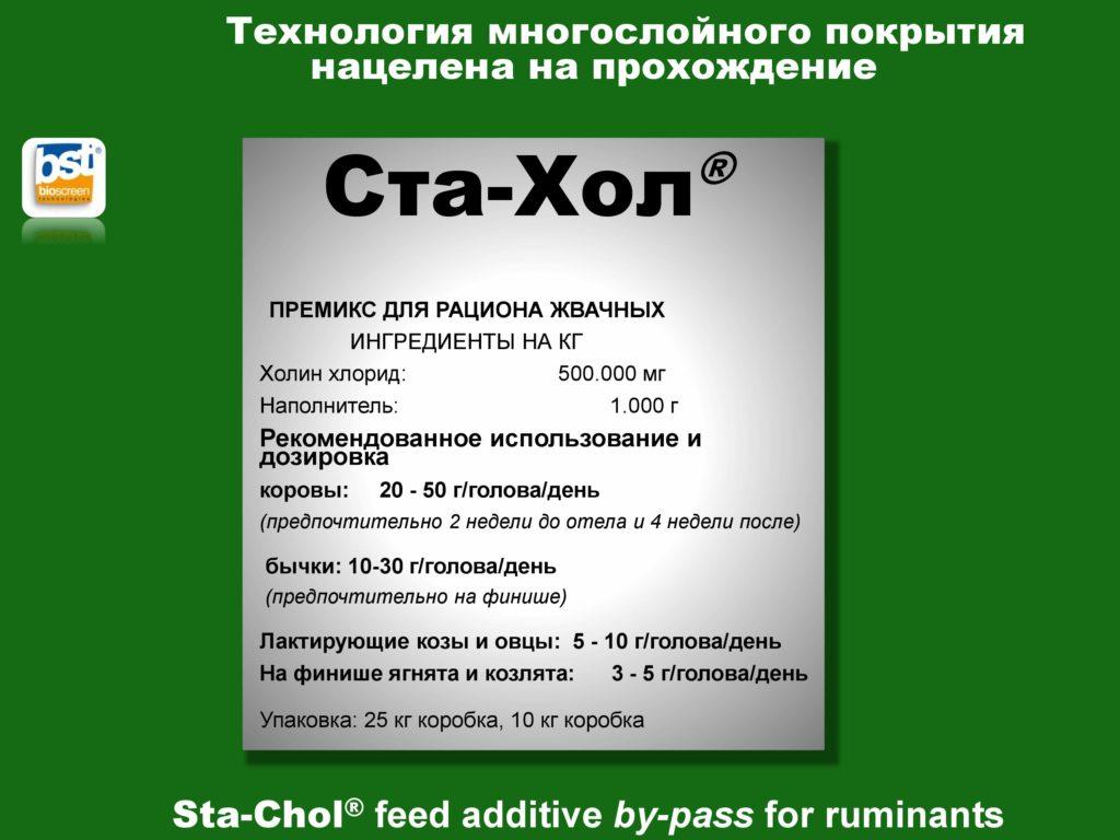 Ста-Хол защищенный холин хлорид