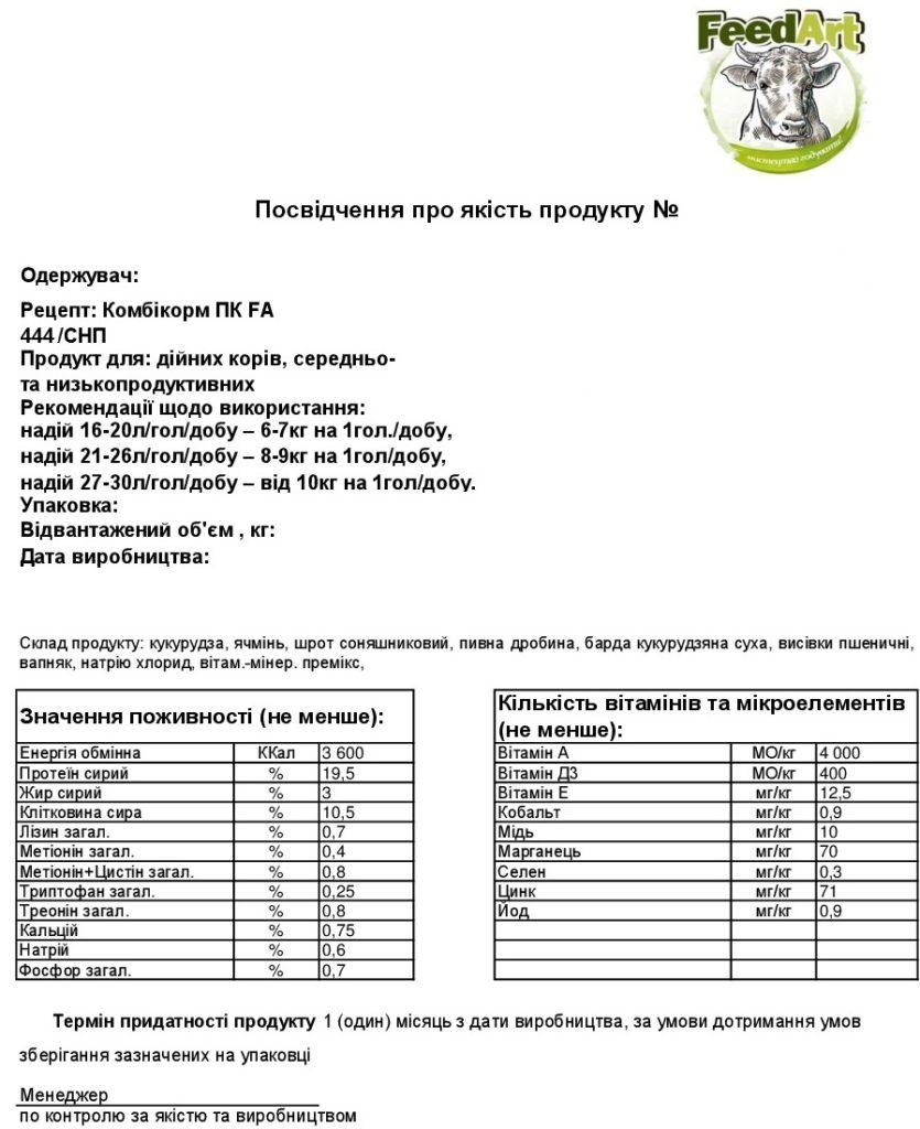 ПК FA 444 / СНП