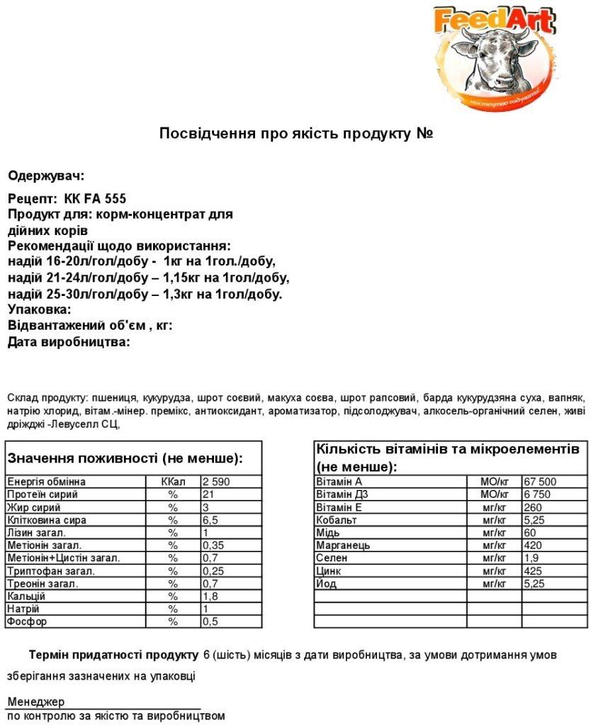 БМВД КК FA 555