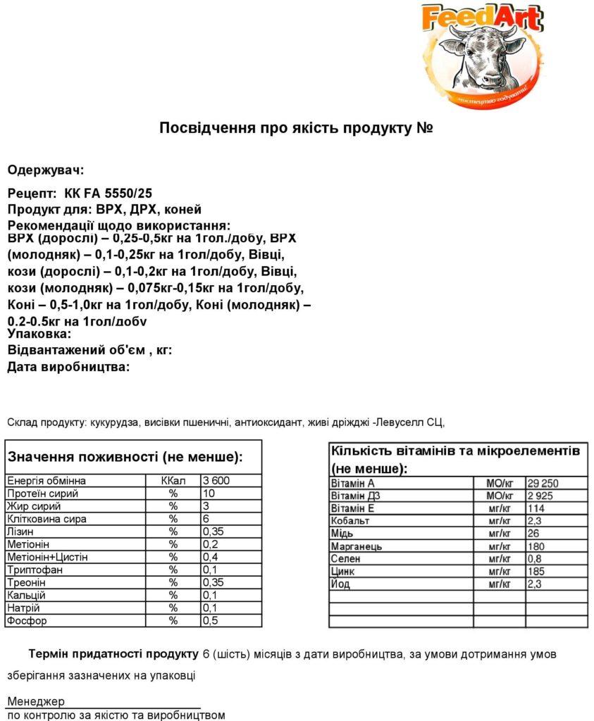 БМВД КК FA 5550