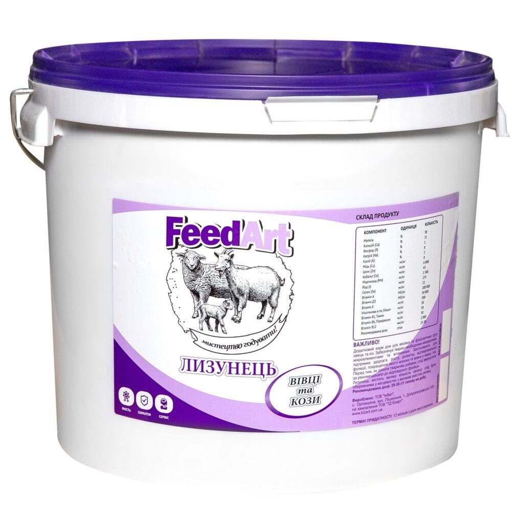 Лизунець-премікс  «FeedArt»  для  кіз та овець.